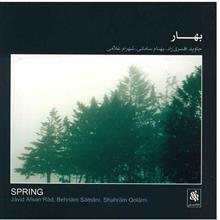 آلبوم موسيقي بهار - جاويد افسري راد، بهنام ساماني، شهرام غلامي