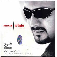 آلبوم موسيقي شبح - بهنام صفاريان
