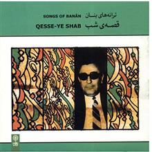آلبوم موسيقي ترانههاي بنان (قصه شب) - غلامحسين بنان