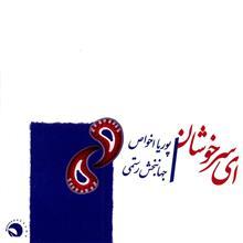 آلبوم موسيقي اي سرخوشان