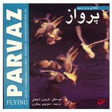 آلبوم موسيقي پرواز - بيگلري