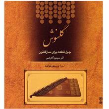 آلبوم موسيقي گلنوش (چهل قطعه براي سازقانون) - سيمين آقارضي