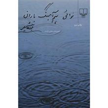 کتاب نوائي هم آهنگ باران
