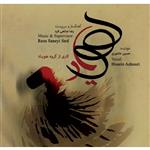 آلبوم موسيقي هوياد اثر گروه هوياد