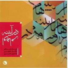 آلبوم موسيقي در آيينه اوهام - حسام اينانلو