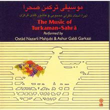 آلبوم موسيقي ترکمن صحرا - هنرمندان مختلف