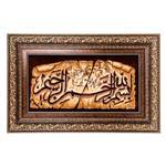 تابلو فرش گالری سی پرشیا طرح بسم الله الرحمن الرحیم کد 901175