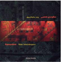 آلبوم موسيقي منظومه شخصي - پيتر سليماني پور