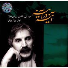آلبوم موسيقي آينه در آينه - کامبيز روشن روان با صداي بيژن بيژني