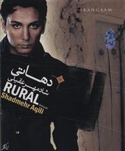 آلبوم موسيقي دهاتي - شادمهر عقيلي