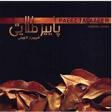آلبوم موسيقي پاييز طلايي 3