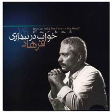آلبوم موسيقي خواب در بيداري - فرهاد مهراد