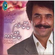 آلبوم موسيقي عاشقا سلام، عاشقا درود - عليرضا افتخاري