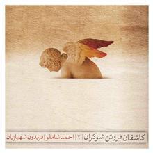 آلبوم موسيقي کاشفان فروتن شوکران 2 - احمد شاملو