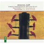 آلبوم موسیقی هجران اثر پارسا حسن دخت