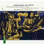 آلبوم موسيقي نظم هاي تنبور اثر درويش جوانمير منهويي گور جويي