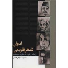 کتاب ادوار شعر فارسي از مشروطيت تا سقوط سلطنت اثر محمدرضا شفيعي کدکني