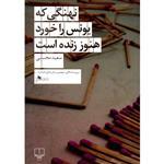 کتاب نهنگي که يونس را خورد هنوز زنده است اثر سعيد محسني