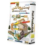 نرم افزار آموزش Tutorial Post Production In Rchitecture نشر دنياي نرم افزار سينا