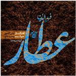 آلبوم موسيقي عطار اثر وحيد تاج