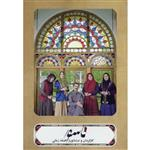 فيلم تئاتر ناسور اثر افسانه زماني