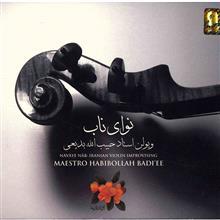 آلبوم موسيقي نواي ناب - حبيب الله بديعي