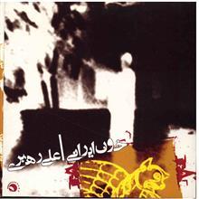 آلبوم موسيقي خون ايراني - علي رهبري