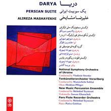 آلبوم موسيقي دريا يک سوييت ايراني عليرضا مشايخي