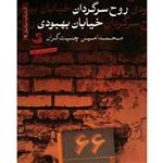 کتاب روح سرگردان خيابان بهبودي اثر محمدامين چيت گران