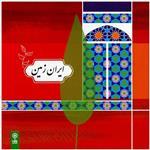 آلبوم موسيقي ايران زمين اثر علي ايدآلي