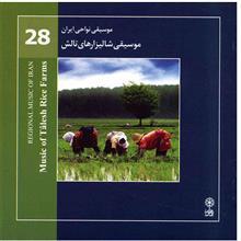 آلبوم موسيقي شاليزارهاي تالش (موسيقي نواحي ايران 28) - هنرمندان مختلف