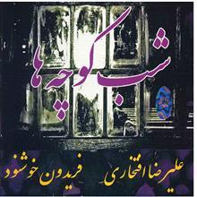 آلبوم موسيقي شب کوچه ها - عليرضا افتخاري