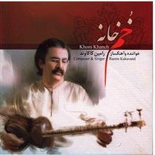 آلبوم موسيقي خم خانه - رامين کاکاوند