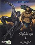 انیمیشن مرد عنکبوتی و غول سیاه دوبله فارسی