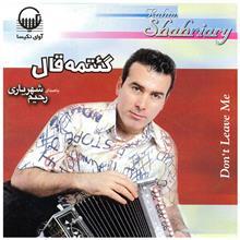 آلبوم موسيقي گئتمه قال - رحيم شهرياري