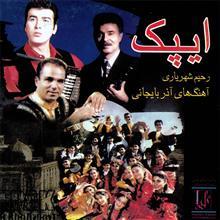 آلبوم موسيقي ايپک - رحيم شهرياري