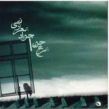 آلبوم موسيقي مرغ حق - جواد معروفي