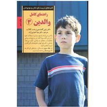کتاب راهنماي کامل والدين جلد 3