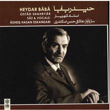 آلبوم موسيقي حيدربابا (استاد شهريار) - عاشق حسن اسکندري