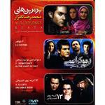 مجموعه سينمايي برترين هاي محمدرضا گلزار