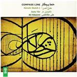 آلبوم موسيقي خط پرگار اثر علي کاظمي