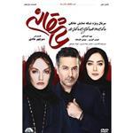 سريال عاشقانه اثر منوچهر هادي قسمت يازدهم