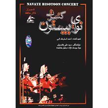 کنسرت نواي بيستون