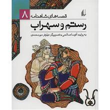 کتاب رستم و سهراب - قصه هاي شاهنامه 8