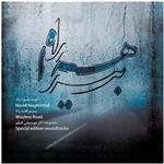 آلبوم موسيقي بيراهه راه اثر نويد نقره زاد