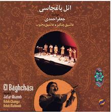 آلبوم موسيقي ائل باغچاسي - جعفر احمدي