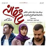 سريال عاشقانه اثر منوچهر هادي قسمت چهاردم