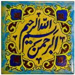 کاشی خشتی گالری مند طرح بسمه الله مدل MK31