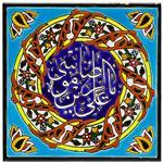 کاشی هفت رنگ گالری مند طرح موسی الرضا مدل MK32