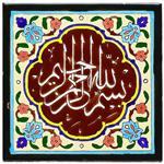 کاشی هفت رنگ گالری مند طرح بسمه الله مدل MK34